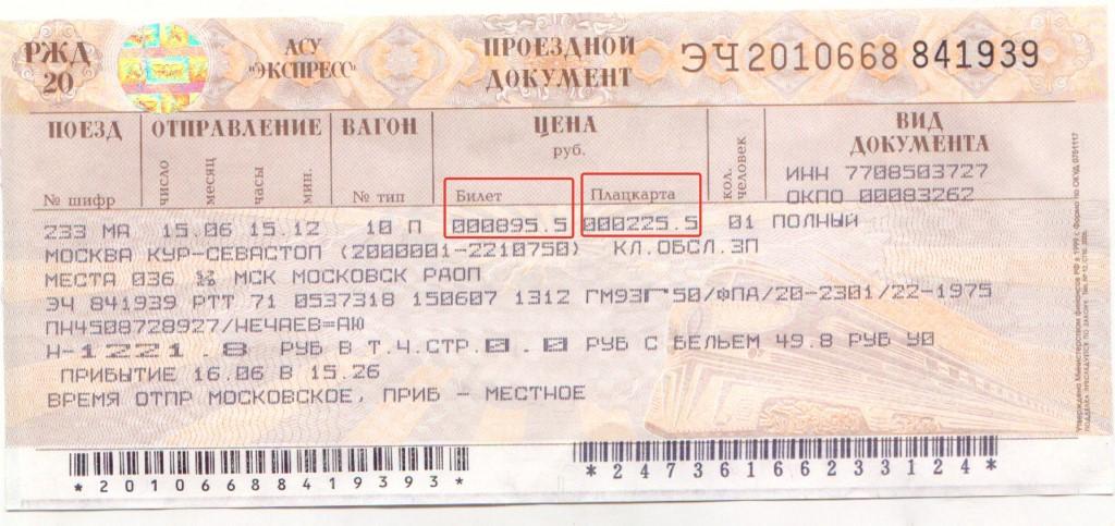 При возврате билета на поезд сколько теряешь ульяновск